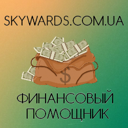 Skywards.com.ua